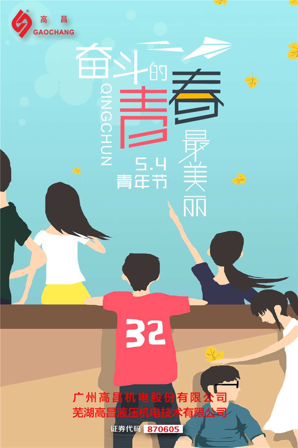 五四青年节|奋斗的青春最美丽
